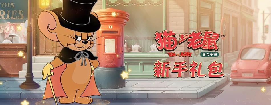 《貓和老鼠》新手禮包