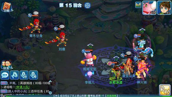 水浒q传手游历练刘唐