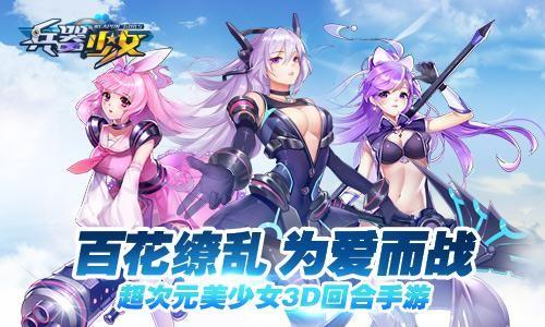 游戏结合萌娘养成与热血战斗为一体,让玩家完美体验科幻次元的战斗