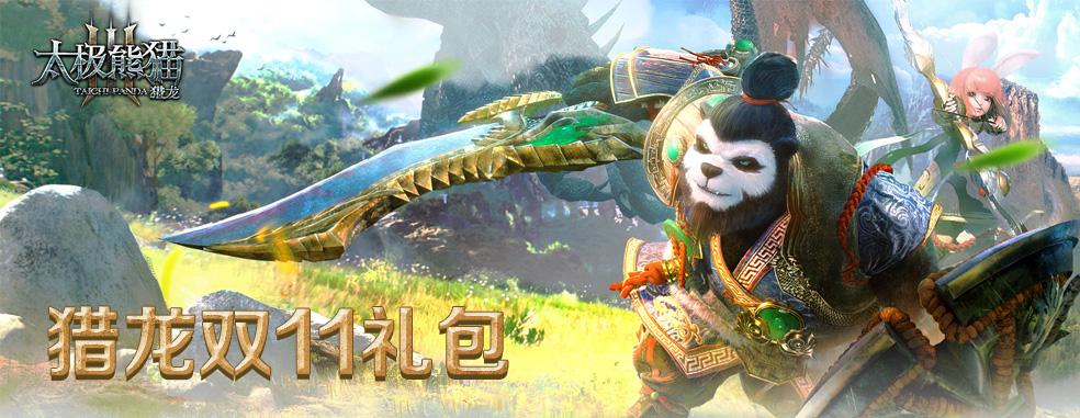 太极熊猫3:猎龙双11礼包