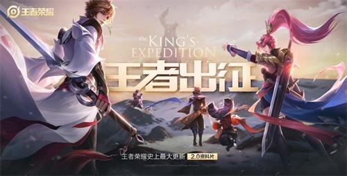"""""""王者出征""""上线  《王者荣耀》跨步新时代"""