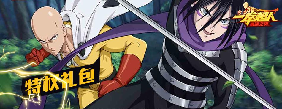 《一拳超人:最强之男》特权礼包