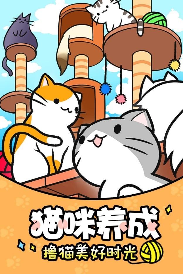 《猫咪公寓》秋日版本温馨来袭,猫咪陪你秋日旅行!