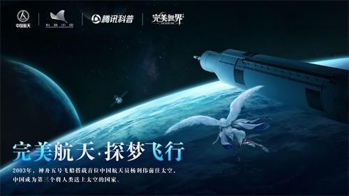 """""""完美航天,探梦飞行""""——《完美世界》手游助力""""首届中国航天文化创意设计大赛"""""""