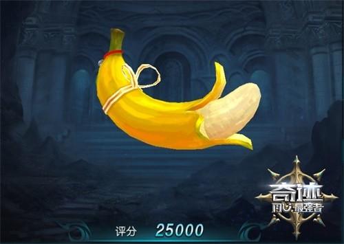 卖萌可耻但好用 《奇迹:最强者》大香蕉坐骑上线