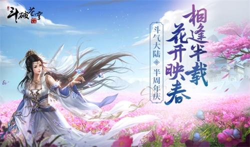 半周年庆惊喜连连《斗破苍穹手游》X动画特别资料片即将发布