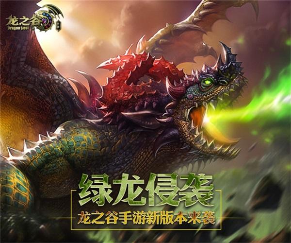 龙之谷手游绿龙侵袭新版本上线 地狱巢穴星级挑战等你来战